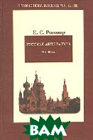 Русская литература XX века  Е. С. Роговер купить