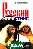 Русский маркетинг  Голембиовский С.А. купить