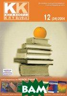 Журнал `Книжковий клуб плюс` № 12 (34) 2004   купить