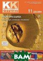 Журнал `Книжковий клуб плюс` № 11 (33) 2004   купить