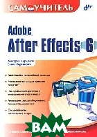Adobe After Effects 6.0. ����������� 