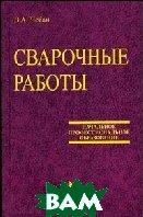 Сварочные работы  Чебан В.А.  купить