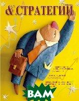 Журнал «&. СТРАТЕГИИ» № 1'2005   купить