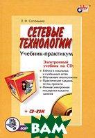Сетевые технологии. Учебник-практикум (+ CD-ROM)  Л. Ф. Соловьева купить