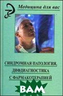 Синдромная патология, дифдиагностика с фармакотерапией.  Смолева Э.В.  купить