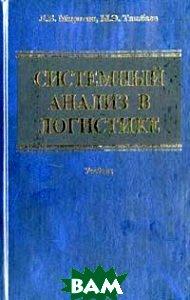 Системный анализ в логистике. Учебник  Л. Б. Миротин, Ы. Э. Ташбаев купить
