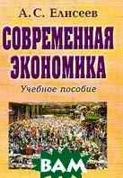 Современная экономика: Учебное пособие  Елисеев А.С. купить