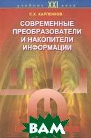 Современные преобразователи и накопители информации  С. Х. Капенков купить