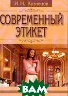 Современный этикет. 5-е издание  Кузнецов И.Н. купить