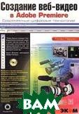 Создание веб-видео в Adobe Premiere + CD  Ларсен Т.  купить