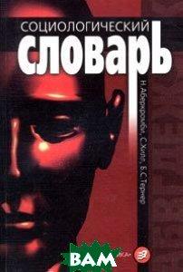 Социологический словарь. 2-е издание  Аберкромби Н.  купить