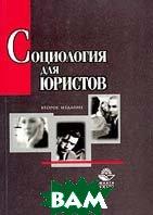 Социология для юристов 2-е издание  В. Ю. Бельский, С. И. Курганов, А. И. Кравченко купить