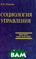 Социология управления: Учебное пособие   Шевелев В.Н. купить