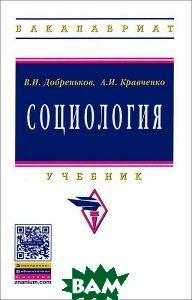 Социология:Учебник  В. И. Добреньков, А. И. Кравченко купить
