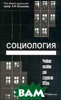 Социология: Учебное пособие 5-е издание  Елсуков А.Н., Бабосов Е.М., Данилов А.Н. купить