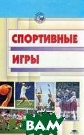 Спортивные игры: Техника, тактика обучения  Железняк Ю.Д., Портнов Ю.М., Савин В.П. купить