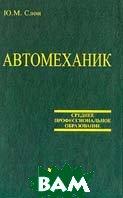 Автомеханик: Учебное пособие(6-е изд.)  Слон Ю.М. купить