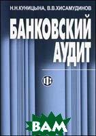 Банковский аудит. Учебное пособие  Хисамудинов В.В., Куницына Н.Н.  купить