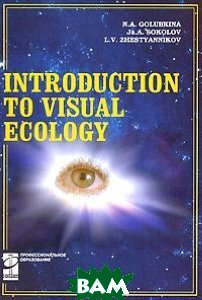Introduction to visual Ecology / �������� � ���������� ��������. ������� ������� 
