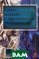 Введение в специальность программиста: Учебник  Гвоздева В.А. купить