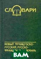 Новый французско-русский, русско-французский словарь  Максимова Т.Н. купить