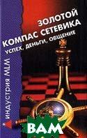 Золотой компас сетевика: Успех, деньги, общение.  2-е изд., перер  Костенко Е.В. купить