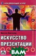 Искусство презентации: Ускоренный курс   Шметткамп М. купить