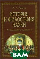 История и философия науки. Учебное пособие  Войтов А.Г.  купить