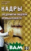 Кадры предприятий пищевой промышленности  Альбицкая Н.Н., Щур Д.Л. купить
