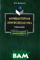 Компьютерная лингводидактика: Учебное пособие  Бовтенко М.А. купить