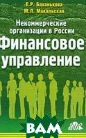 Некоммерческие организации в России: Финансовое управление  Баханькова Е.Р., Макальская М.Л купить