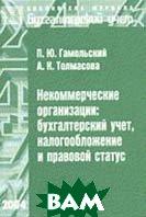 Некоммерческие организации: бухгалтерский учет, налогообложение и правовой статус  Гамольский П.Ю.,Толмасова А.К. купить