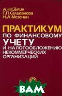 Практикум по финансовому учету и налогообложению некоммерческих организаций  Семин А.Н., Селиванова Г.П. купить