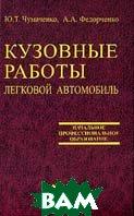 Кузовные работы: Легковой автомобиль  Чумаченко Ю.Т., Федорченко А.А. купить