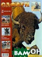 Журнал `Сафари-Украина` №1(13)'2005   купить