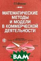 Математические методы и модели в коммерческой деятельности 2-е издание  Фомин Г.П. купить