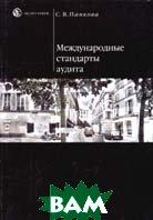 Международные стандарты аудита  С. В. Панкова купить