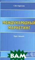 Международный маркетинг: Курс лекций 2-е издание  Карпова С.В. купить