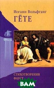 Стихотворения. Фауст Серия: Бессмертная Библиотека  И. В. Гете  купить