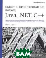 ��������-��������������� ������: Java, .NET, C++ / The Object-Oriented Thought Process 