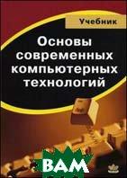 Основы современных компьютерных технологий. Учебник. 2-е издание  А. Хомоненко  купить