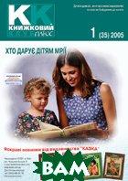 Журнал `Книжковий клуб плюс` № 1 (35) 2005   купить