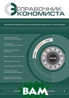 Журнал `Справочник экономиста`  № 2 (февраль) 2005   купить
