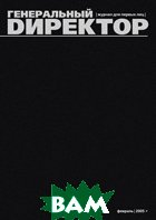 Журнал `Генеральный Dиректор` № 2' 2005   купить