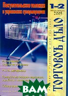 Журнал `Торговое Дело`  №1-2  (январь-февраль 2005)   купить