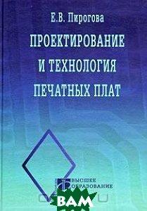 Проектирование и технология печатных плат: Учебник   Пирогова Е.В. купить