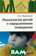 Психология детей с нарушениями поведения  Фурманов И.А.  купить