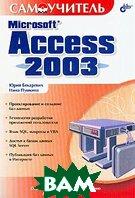 Самоучитель Microsoft Access 2003  Бекаревич Ю.Б., Пушкина Н.В. купить