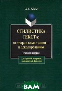 Стилистика текста: От теории композиции - к декодированию: Учебное пособие   Кайда Л.Г. купить