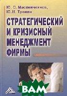 Стратегический и кризисный менеджмент фирмы  Ю. С. Масленченков, Ю. Н. Тронин купить
